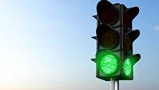 Зеленый свет на светофоре. Архивное фото