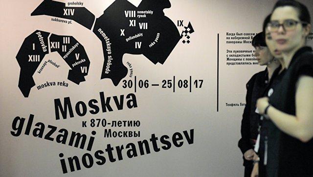 Посетители на выставке Москва глазами иностранцев в Музее Москвы
