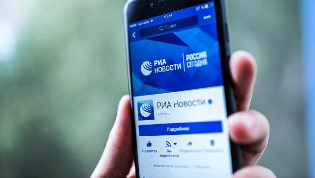 Страница информационного агентства РИА Новости в социальной сети Facebook