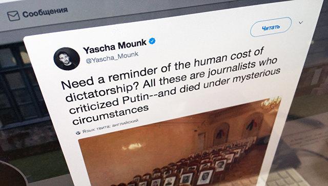 Страница пользователя Яши Моунка в Twitter