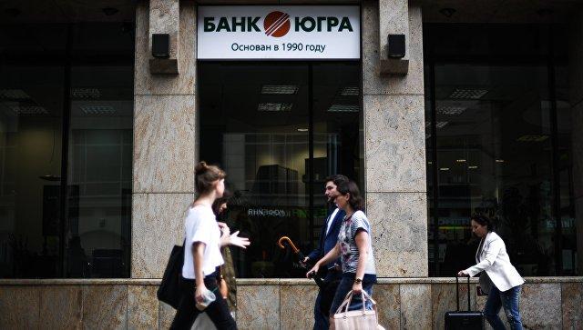 Отделение банка Югра в Москве. 28 июля 2017