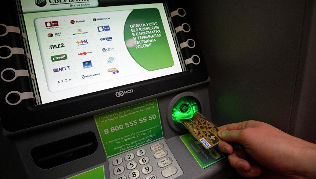 Мошенничество в сбербанке цифр может