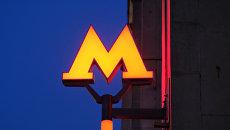 Буква М у входа на станцию московского метро