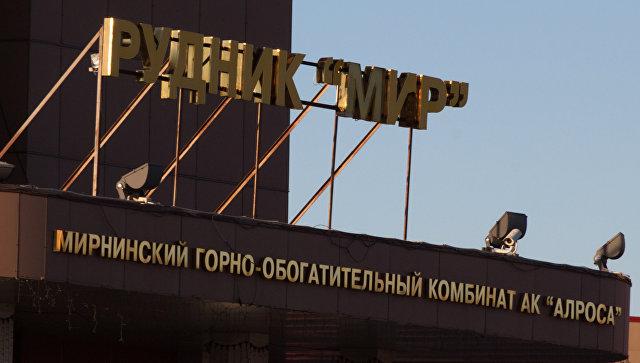 Рудник группы компаний Алроса Мир в Якутии, где произошел прорыв воды. 4 августа 2017