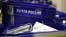 Письма в ящике на сортировочной станции. Архивное фото