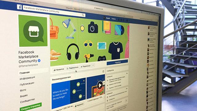 Фейсбук расширяет платформу Marketplace для частных объявлений