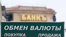 Табло курса валют и вывеска на историческом здании Московского международного торгового банка на улице Кузнецкий мост. Архивное фото