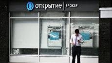 Мужчина у отделения банка Открытие