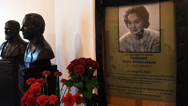 Церемония прощания с актрисой Кирой Головко в Московском художественном театре имени А.П. Чехова