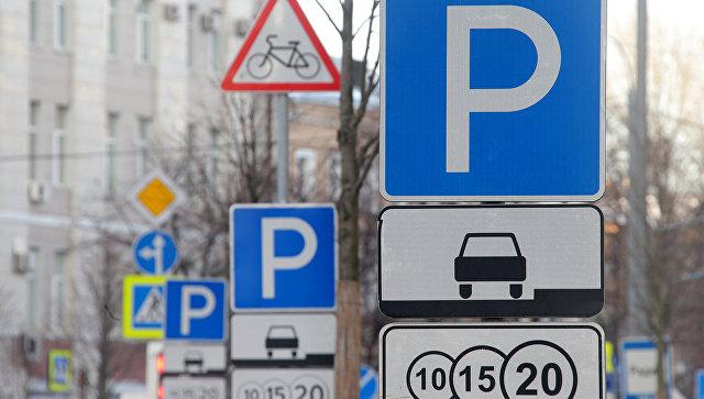 Знаки платной парковки в Москве. Архивное фото
