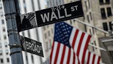 Вывеска улицы Уолл стрит в Нью-Йорке. Архивное фото