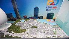 Заявка Екатеринбурга на право проведения ЭКСПО-2025. Архивное фото