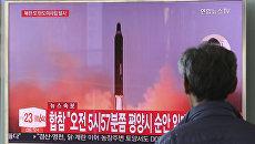Трансляция новостей о новом пуске северокорейской ракеты в Сеуле. 29 августа 2017