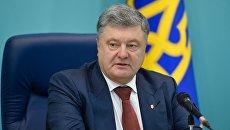 Президент Украины Петра Порошенко. Архивное фото