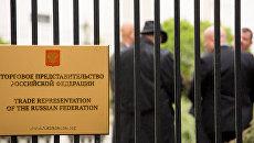 В торгпредстве России в Вашингтоне проходят обыски. 2 сентября 2017