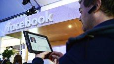 Компания Facebook на экономическом форуме. Архивное фото