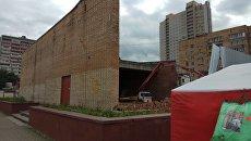 В Балашихе обрушилась стена кинотеатра Союз. 8 сентября 2017