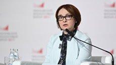Председатель Центрального банка Российской Федерации Эльвира Набиуллина на II Московском финансовом форуме. 8 сентября 2017