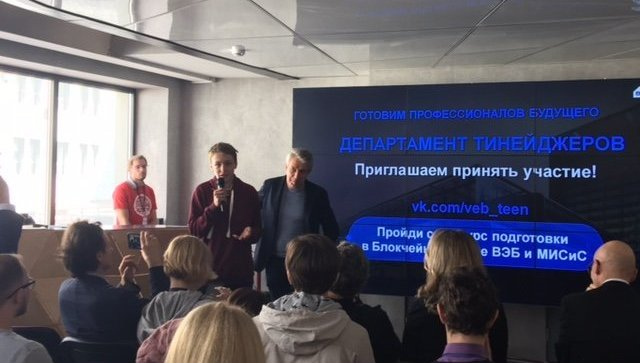 Тинейджеры помогут развивать блокчейн и квантовые технологии в России