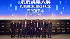 Церемония награждения Премии науки будущего в Пекине