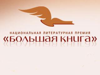 Национальная литературная премия Большая книга