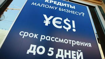 Наружная банковская реклама. Выдача кредитов