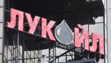 Логотип компании Лукойл. Архивное фото