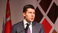 Губернатор Калининградской области Антон Алиханов на Всероссийском форуме центров госуслуг. 15 сентября 2017