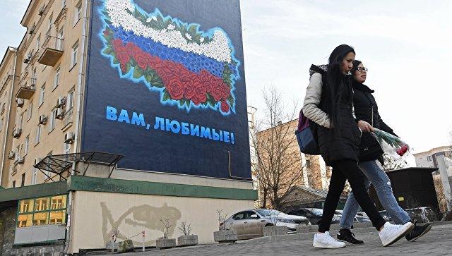 Акция Вам, любимые в Москве