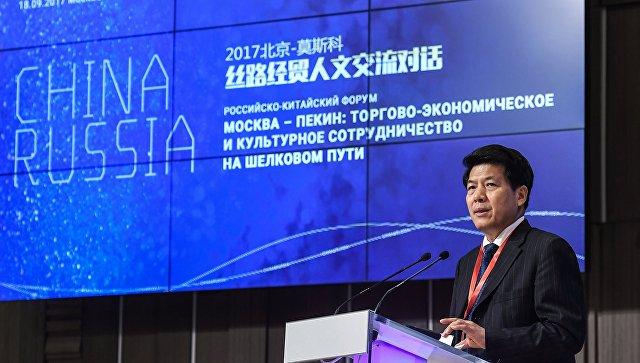Чрезвычайный и полномочный посол КНР в России Ли Хуэй на форуме Москва – Пекин: торгово-экономическое и культурное сотрудничество на Шелковом пути. 18 сентября 2017