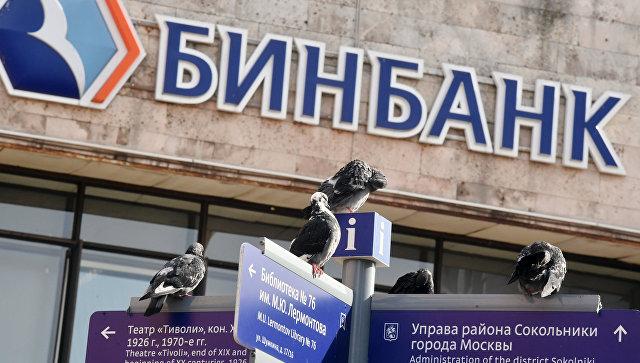 Отделение Бинбанка в Москве. Архивное фото