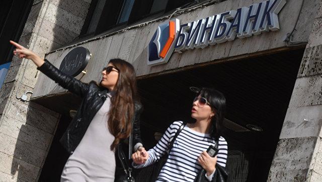 Девушки у одного из отделений Бинбанка в Москве. Архивное фото