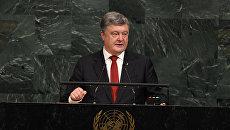 Президент Украины Петр Порошенко во время выступления на саммите Совета безопасности ООН в Нью-Йорке, США. 20 сентября 2017