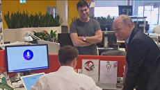 Путин побеседовал с голосовым помощником Алиса в офисе Яндекса