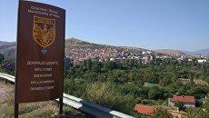 Велес, Македония. Архивное фото