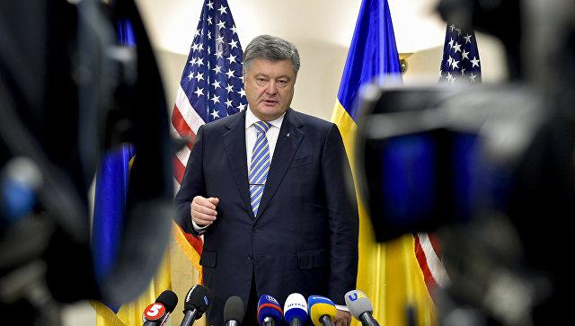 США будут поставлять Украине оборонительное оружие, заявил Порошенко