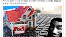 Скриншот хакерской страницы, связанной со взломами правительственных сайтов в Греции