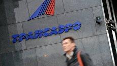 Логотип авиакомпании Трансаэро на здании в Москве. архивное фтото