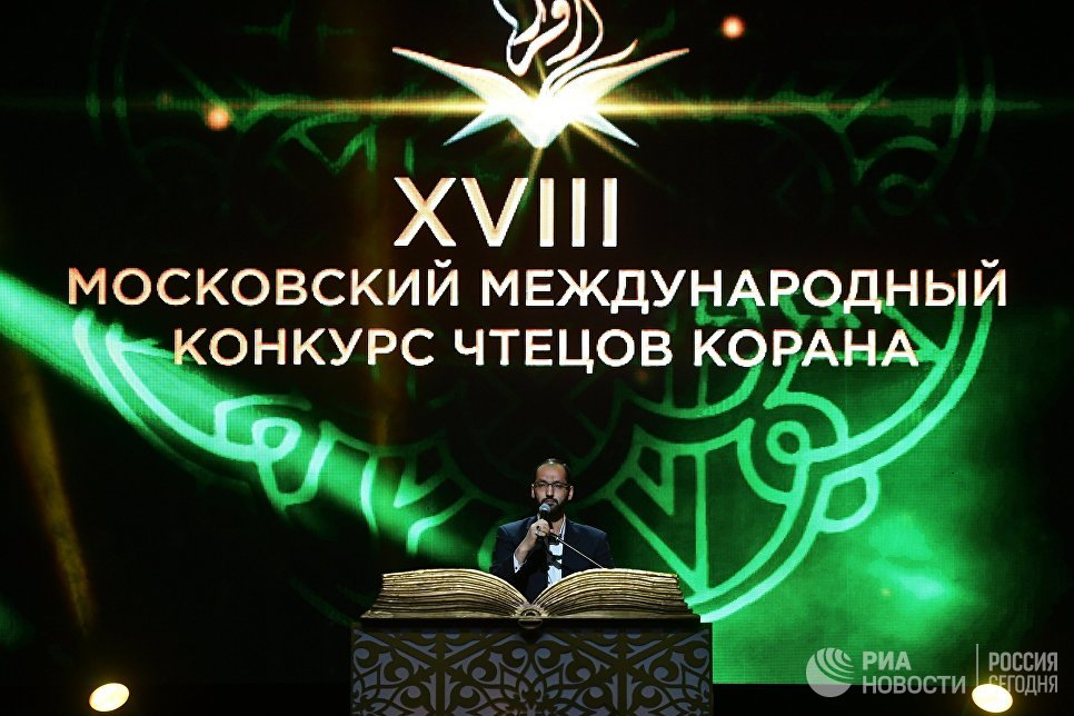 Участник из Ирана выступает на XVIII Московском Международном конкурсе чтецов Корана в Москве
