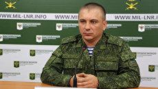 Официальный представитель Народной милиции ЛНР Андрей Марочко. Архивное фото
