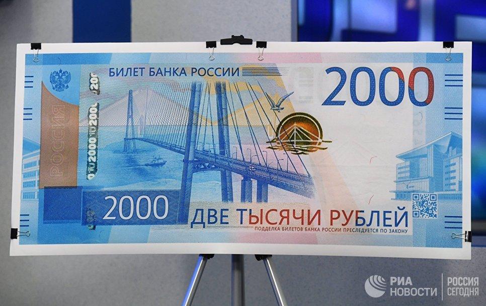 Образец банкноты номиналом 2000 рублей на презентация новых банкнот Банка России