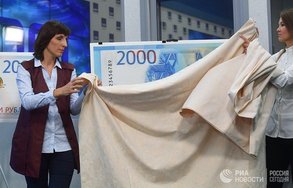 Презентация новых банкнот Банка России номиналом 200 и 2000 рублей в Москве