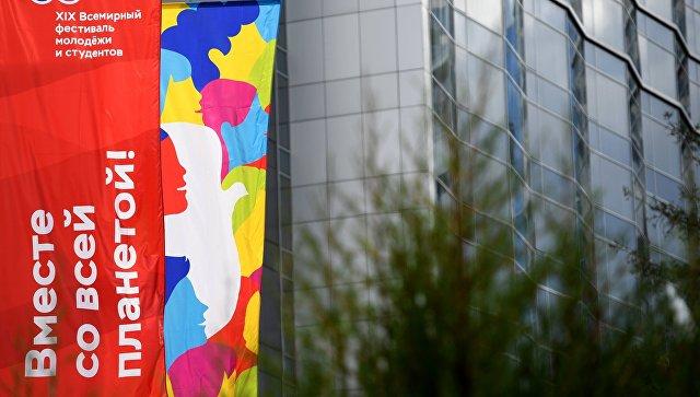 Флаги XIX Всемирного фестиваля молодежи и студентов в Сочи. 12 октября 2017