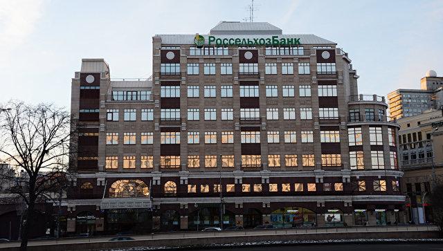 Здание Россельхозбанка на улице Арбат в Москве. Архивное фото