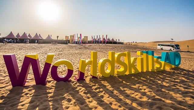 Логотип WorldSkills. Архивное фото