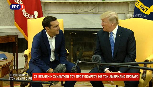 Ципрас заверил Трампа, что Греция является стратегическим партнером США