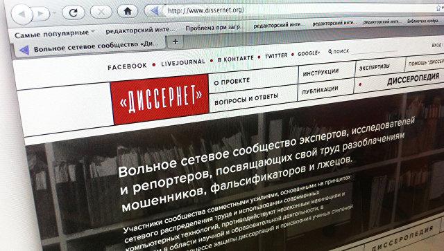 Диссернет запустил сайт с итогами проверок диссертаций на плагиат   Диссернет запустил сайт с итогами проверок диссертаций на плагиат