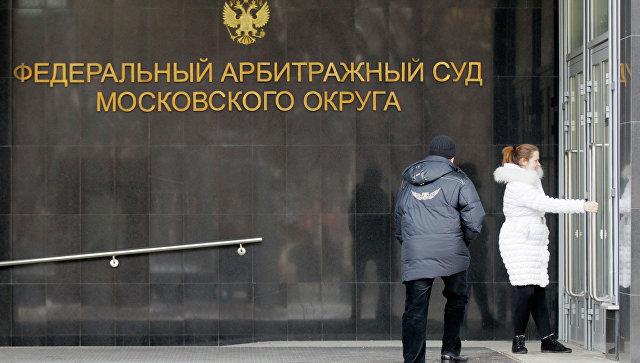 Жители Москвы входят в здание Федерального арбитражного суда Московского округа