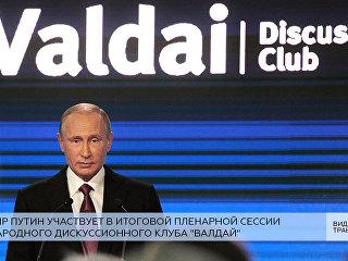 LIVE: Владимир Путин участвует в итоговой сессии дискуссионного клуба Валдай