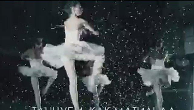 Ученики хореографических училищ сняли видео в поддержку Матильды